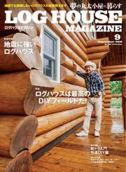 LOG HOUSE MAGAZINE(ログハウスマガジン)  (2016年9月号)