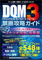ゲーム攻略・改造データBOOK Vol.18