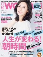 日経ウーマン (2016年9月号)