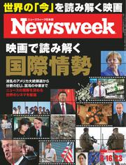 ニューズウィーク日本版 (2016年8/16.23号)