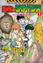 動物のクライシス1 科学学習まんが クライシス・シリーズ