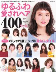 NEKO MOOK ヘアカタログシリーズ (ゆるふわ愛されヘア400style)