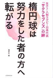 女子7人制ラグビー日本代表「サクラセブンズ」の絆 楕円球は努力をした者の方へ転がる