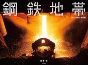 鋼鉄地帯 日本の現場「製鉄篇」
