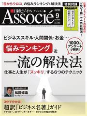 日経ビジネスアソシエ (2016年9月号)