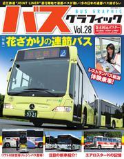 バス・グラフィック (vol.28)