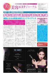 美容エステジャーナル (2016年08月09日号)
