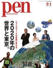 Pen(ペン) (2016年9/1号)