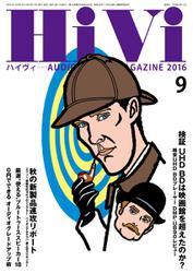 HiVi(ハイヴィ) (2016年9月号)