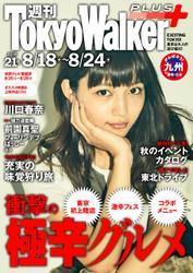 週刊 東京ウォーカー+ No.21 (2016年8月17日発行)