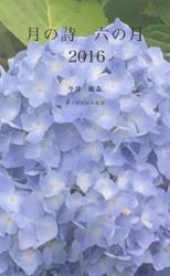 月の詩 六の月 2016