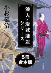 浪人・岩城藤次シリーズ【5冊 合本版】