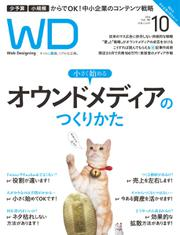 Web Designing(ウェブデザイニング) (2016年10月号)