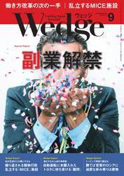WEDGE(ウェッジ) (2016年9月号)