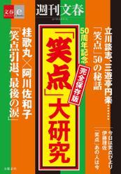 50周年記念 完全保存版 「笑点」大研究【文春e-Books】