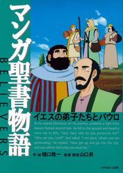 マンガ聖書物語