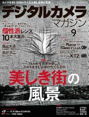 デジタルカメラマガジン (2016年9月号)