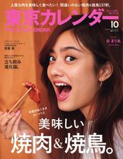 東京カレンダー (2016年10月号)