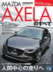 モーターファン別冊 ニューモデル速報 (第538弾 新型アクセラのすべて)