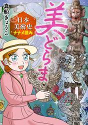 美どらま 日本美術史ナナメ読み