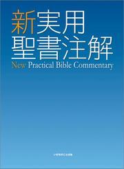 新実用聖書注解