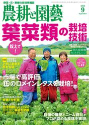 農耕と園芸 (2016年9月号)