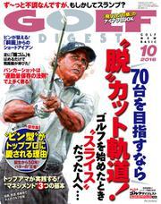 ゴルフダイジェスト (2016年10月号)