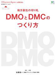 別冊Discover Japan シリーズ (LOCAL 地方創生の切り札 DMOとDMCのつくり方)