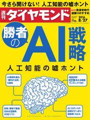 週刊ダイヤモンド (2016年8/27号)
