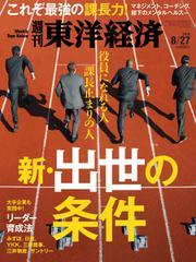 週刊東洋経済 (2016年8/27号)