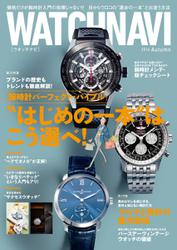 WATCH NAVI (2016年10月号)