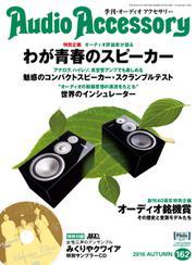 AudioAccessory(オーディオアクセサリー) (162号)