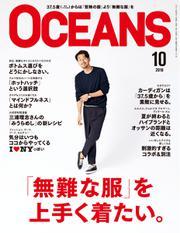 OCEANS(オーシャンズ) (2016年10月号)