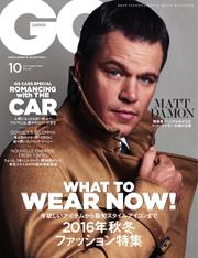 GQ JAPAN (2016年10月号)