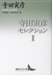 寺田寅彦セレクション2