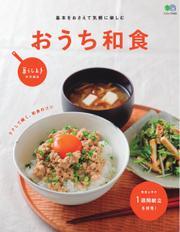おうち和食 (2016/08/15)