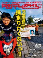 タンデムスタイル (No.173)