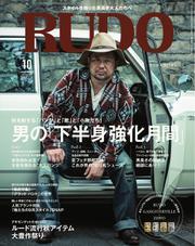 RUDO(ルード) (2016年10月号)