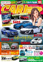 CARトップ(カートップ) (2016年10月号)