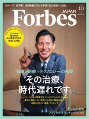 Forbes JAPAN(フォーブス ジャパン)  (2016年10月号)