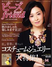 ビーズfriend (Vol.52)