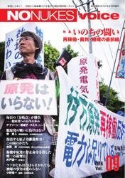 増刊 月刊紙の爆弾 (NO NUKES voice vol.9)