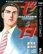 ゼロ The Special Edition