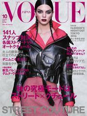 VOGUE JAPAN (ヴォーグ ジャパン)  (2016年10月号)