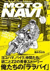 MOTO NAVI(モトナビ)  (No.84)