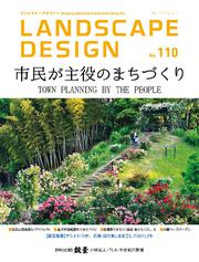 LANDSCAPE DESIGN No.110