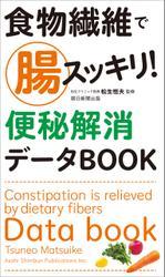 食物繊維で腸スッキリ! 便秘解消データBOOK