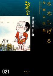 「忍法秘話」掲載作品〔全〕 水木しげる漫画大全集
