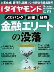 週刊ダイヤモンド (2016年9/3号)