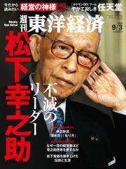 週刊東洋経済 (2016年9/3号)